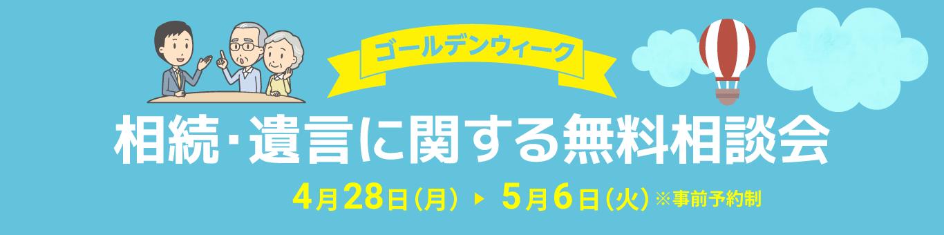 ゴールデンウィーク 相続・遺言に関する無料相談会 4月28日(月)~5月6日(火)